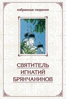 цена на Святитель Игнатий (Брянчанинов) Избранные творения в двух томах. Том 2