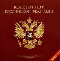 Коллектив авторов Конституция Российской Федерации цена 2017
