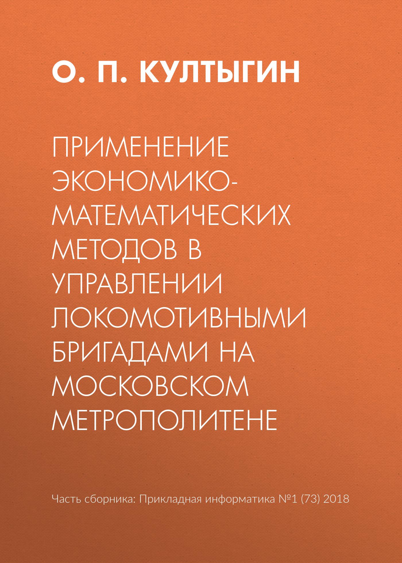 О. П. Култыгин Применение экономико-математических методов в управлении локомотивными бригадами на Московском метрополитене