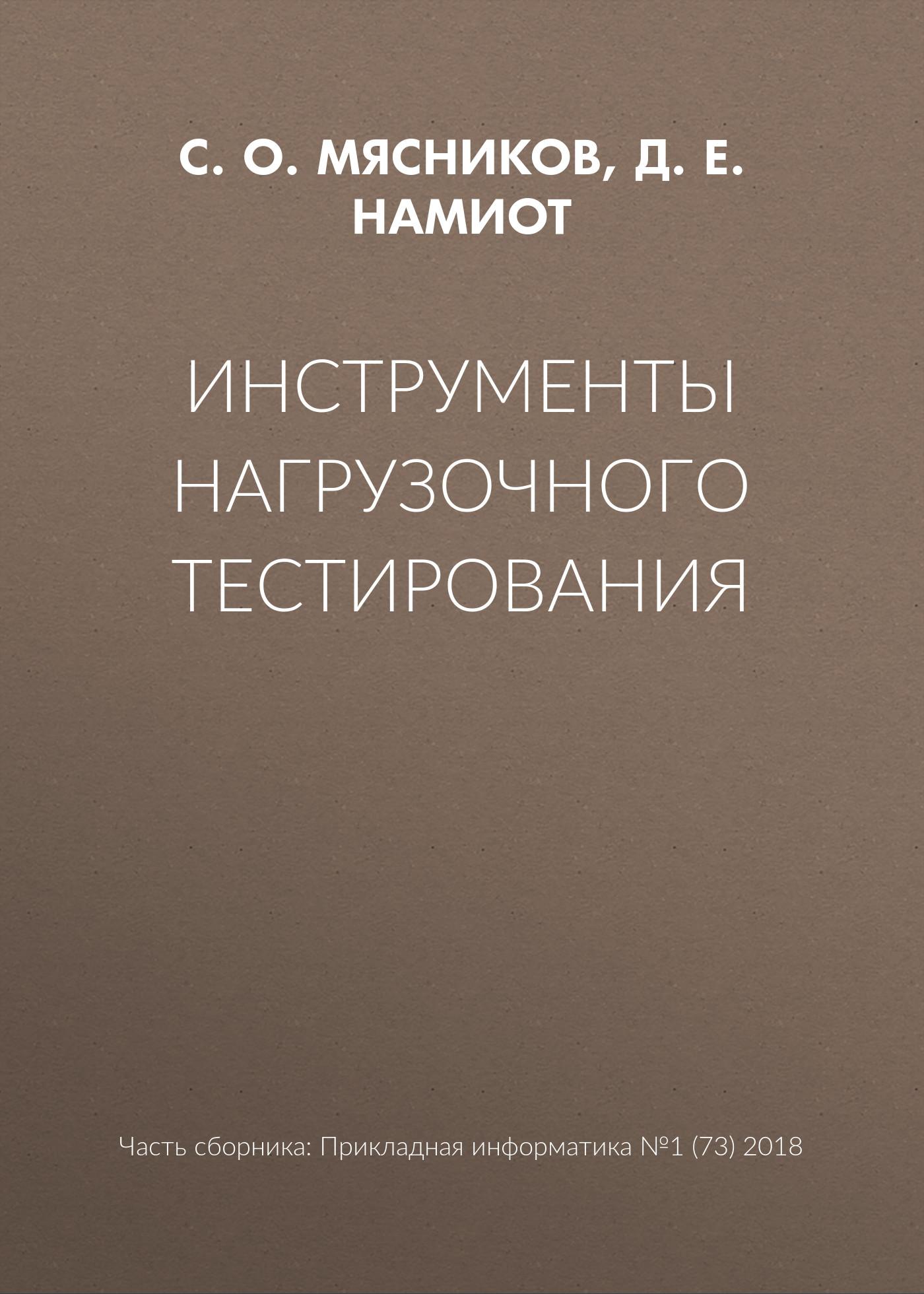 Д. Е. Намиот Инструменты нагрузочного тестирования