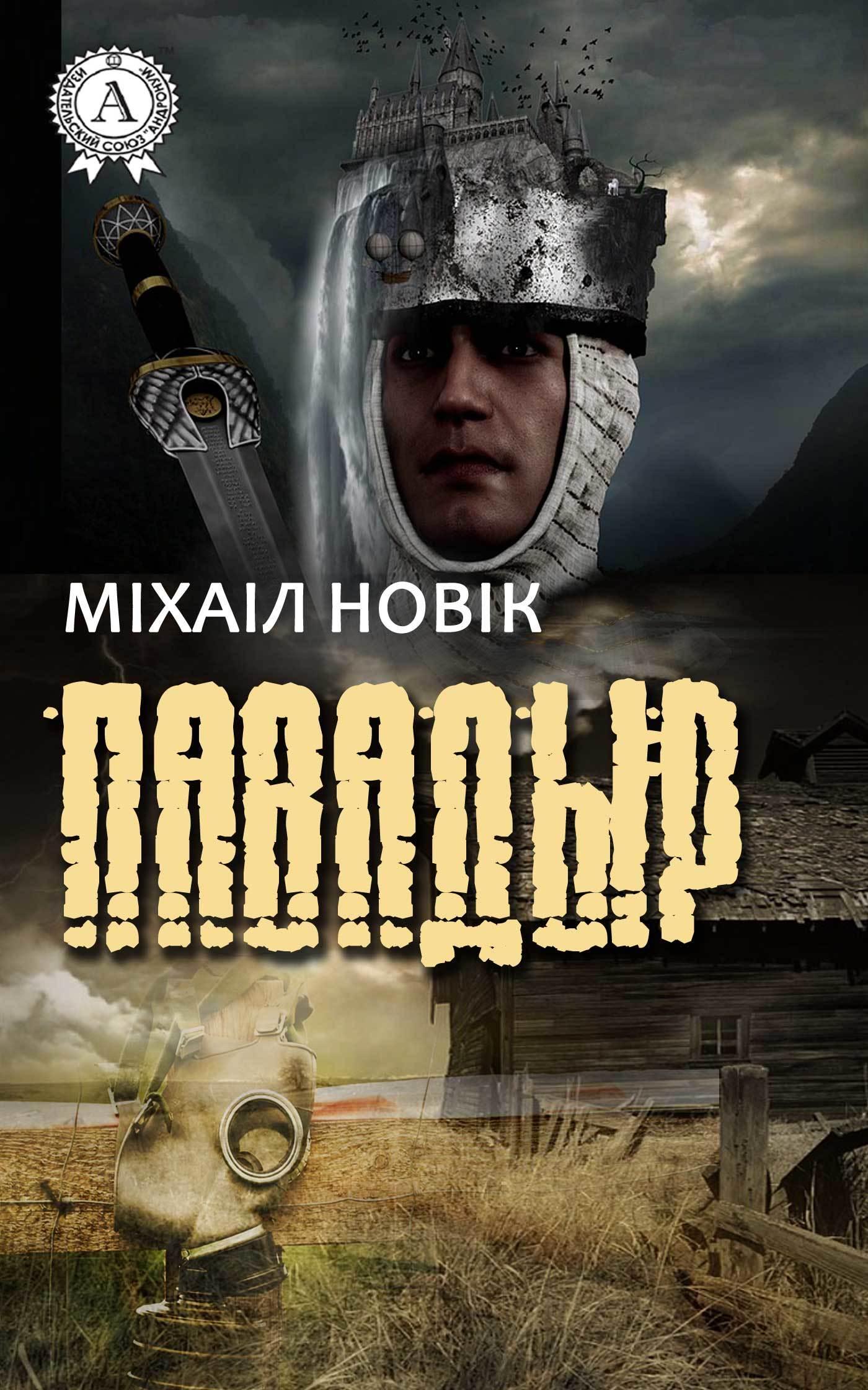 Михаил Новик Павадыр