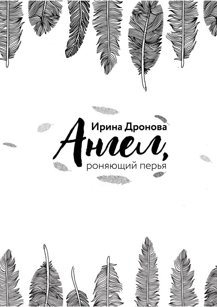 Фото - Ирина Дронова Ангел, роняющий перья дом или день смека