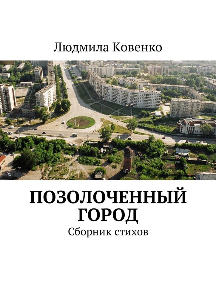 Людмила Ковенко Позолоченный город. Сборник стихов видеофильм о новосибирской области