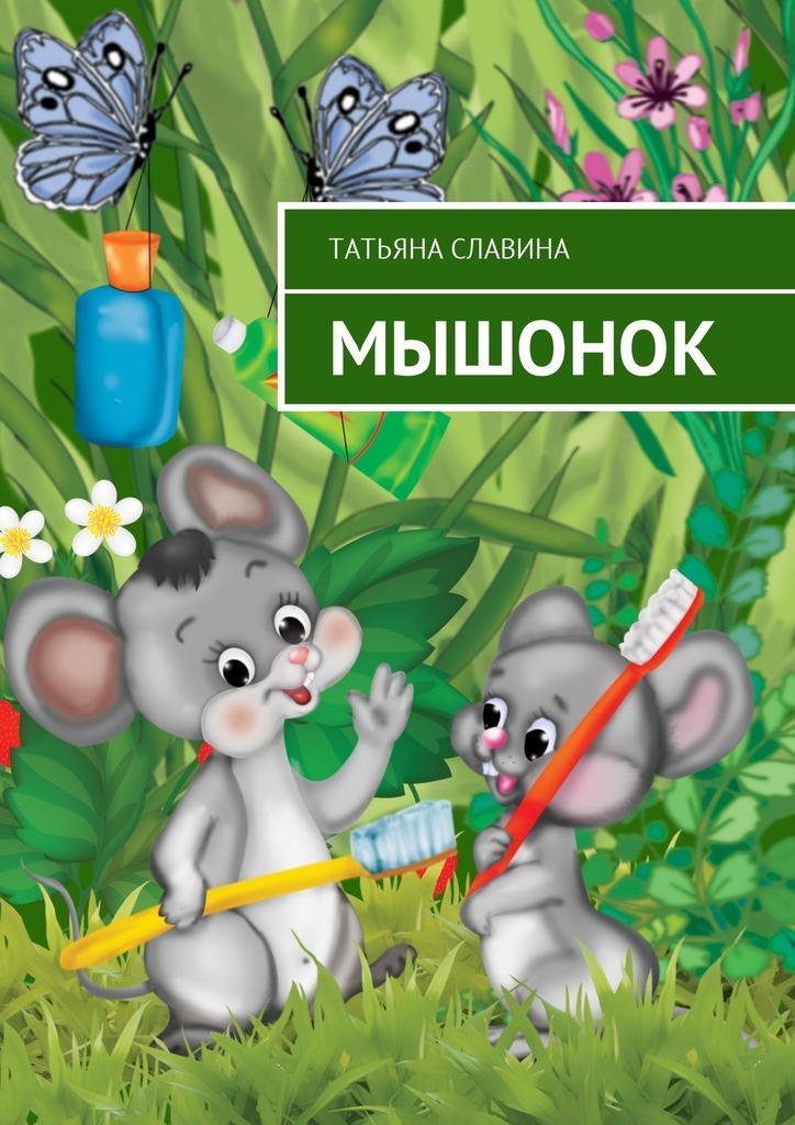 Татьяна Славина Мышонок sample page