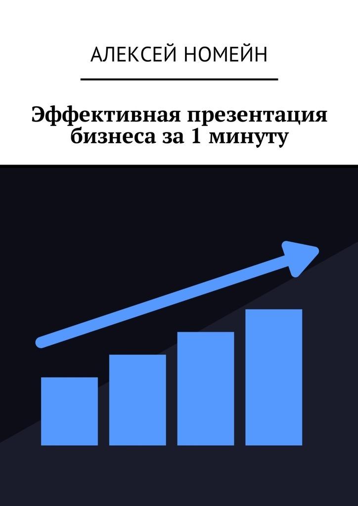 Алексей Номейн Эффективная презентация бизнеса за1минуту
