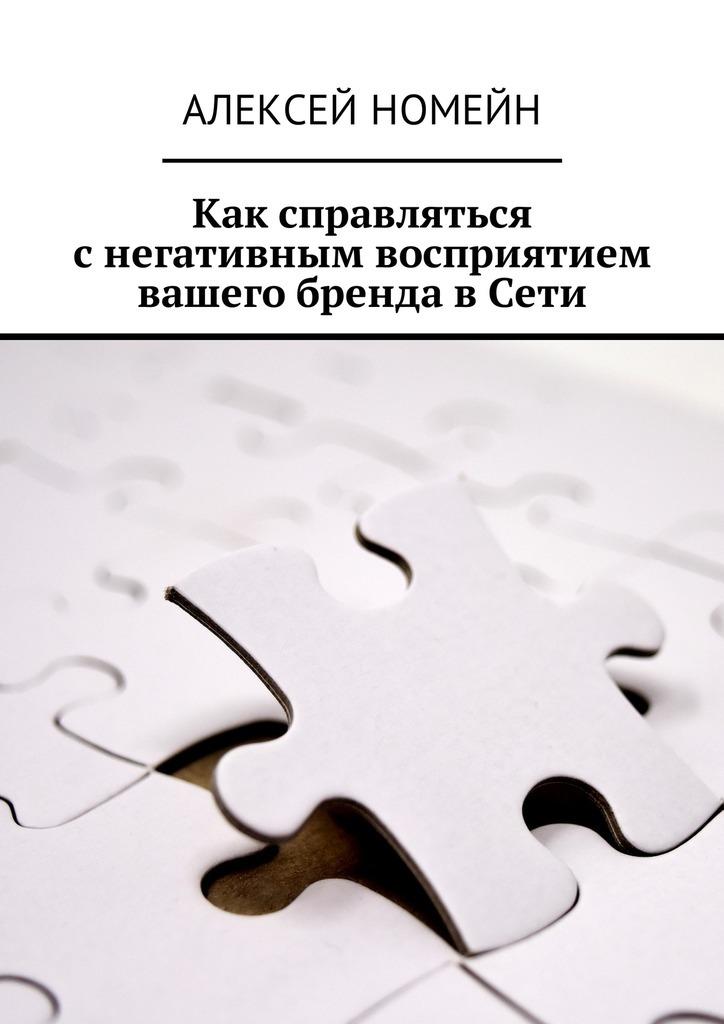 Алексей Номейн Как справляться снегативным восприятием вашегобренда вСети