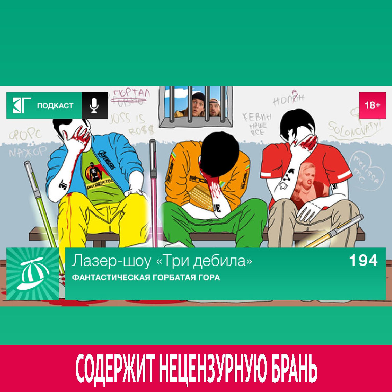 Михаил Судаков Выпуск 194: Фантастическая Горбатая гора майка классическая printio welcome to russia