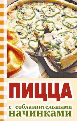 Отсутствует Пицца с соблазнительными начинками дыма а праздничное угощение за 30 минут