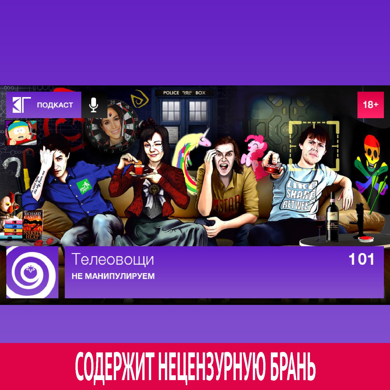 цена на Михаил Судаков Выпуск 101: Не манипулируем