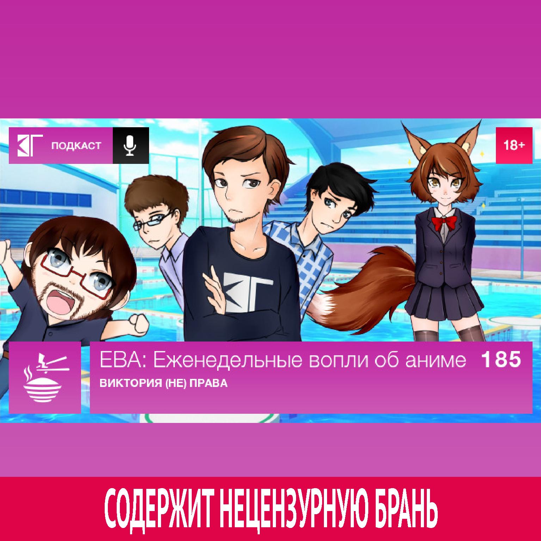 цена на Михаил Судаков Выпуск 185: Виктория (не) права