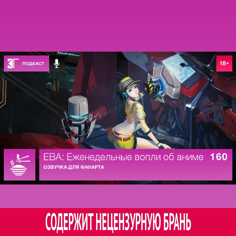 цена на Михаил Судаков Выпуск 160: Озвучка для фанарта