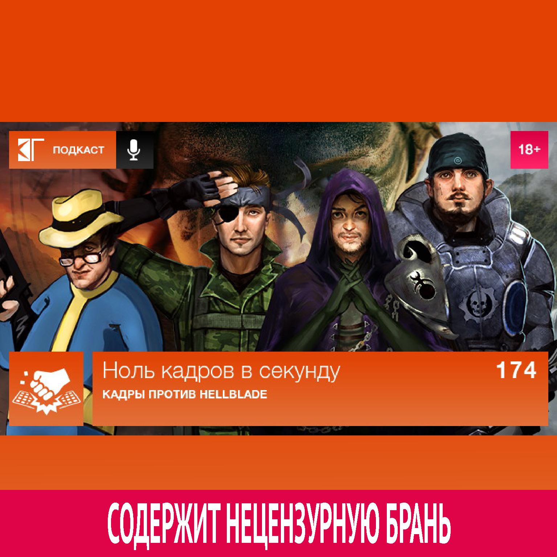 Михаил Судаков Выпуск 174: Кадры против Hellblade михаил судаков выпуск 83 кадры против fallout 4