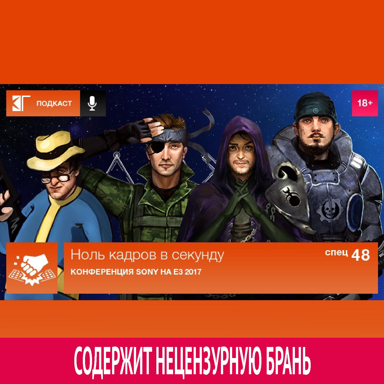 Михаил Судаков Спецвыпуск 48: Конференция Sony на E3 2017 михаил судаков спецвыпуск 39 самые важные игры