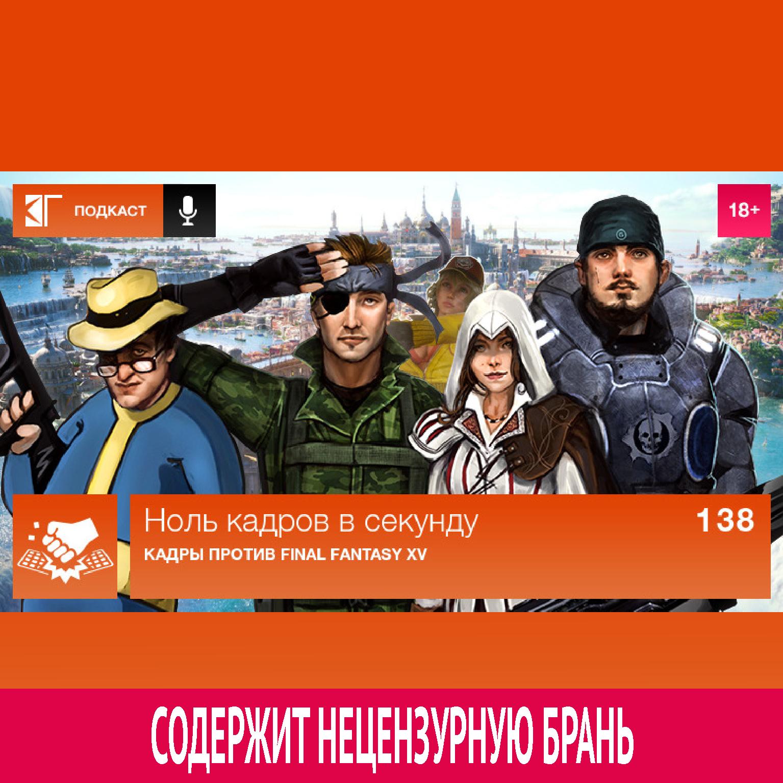 все цены на Михаил Судаков Выпуск 138: Кадры против Final Fantasy XV онлайн