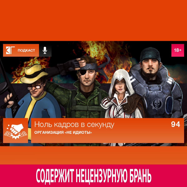 Михаил Судаков Выпуск 94: Организация «Не идиоты» бернард маламуд идиоты первыми