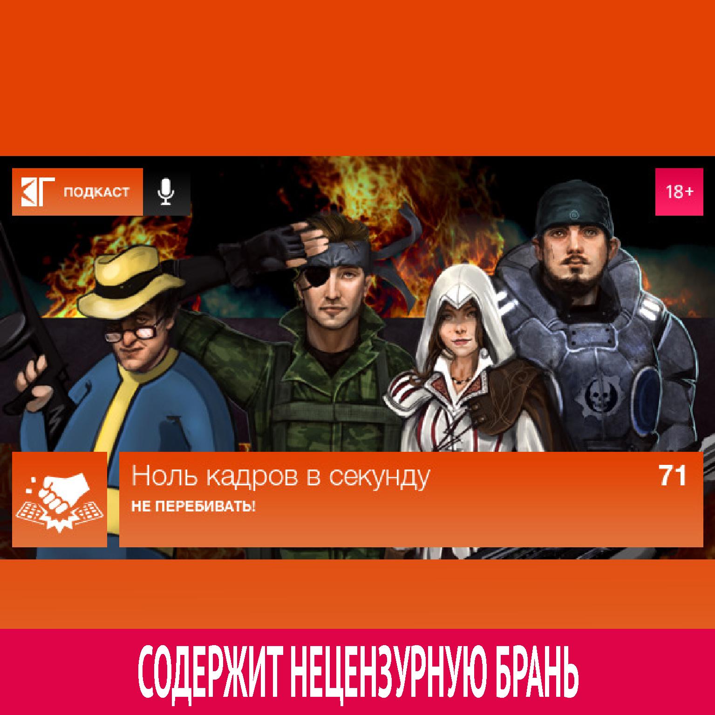 Михаил Судаков Выпуск 71: Не перебивать!