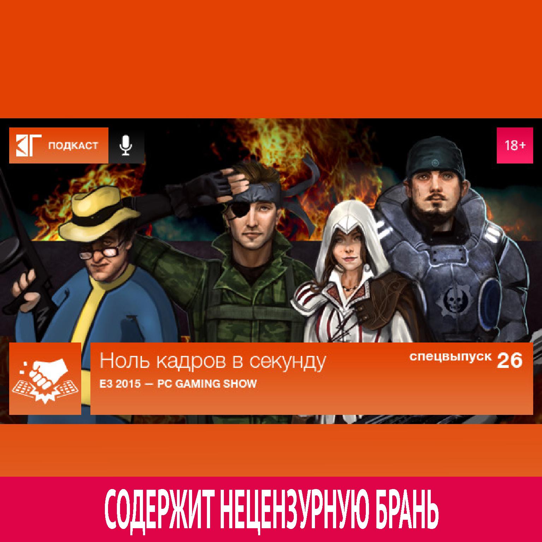 Михаил Судаков Спецвыпуск 26: E3 2015 — PC Gaming Show михаил судаков спецвыпуск 39 самые важные игры