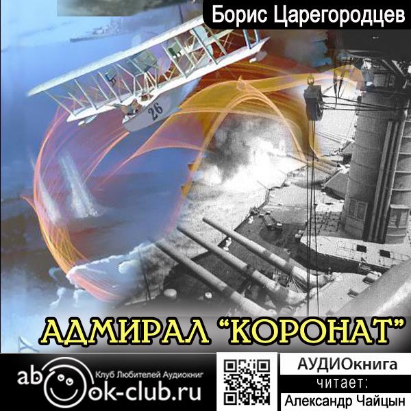 Борис Царегородцев Адмирал «Коронат» борис царегородцев комфлота бахирев