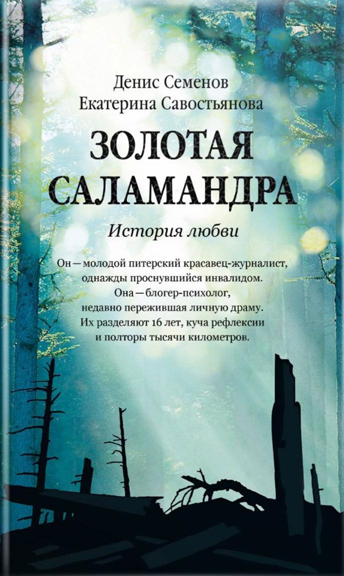 Екатерина Савостьянова Золотая саламандра. История любви