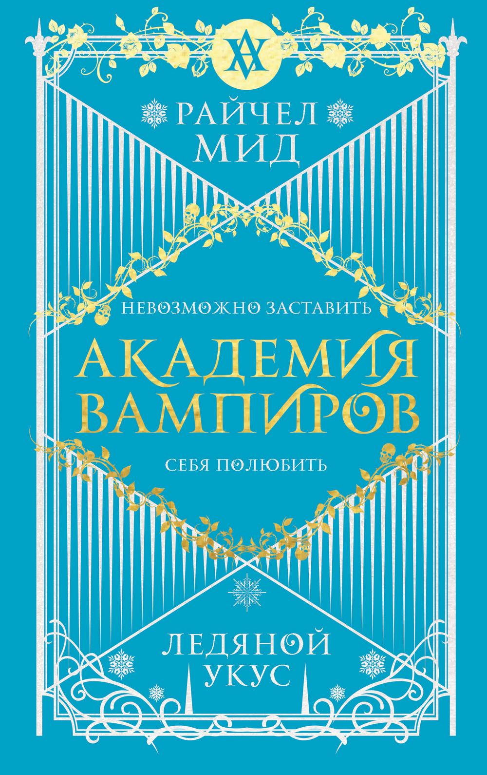 Райчел Мид Ледяной укус академия вампиров книга 2 ледяной укус