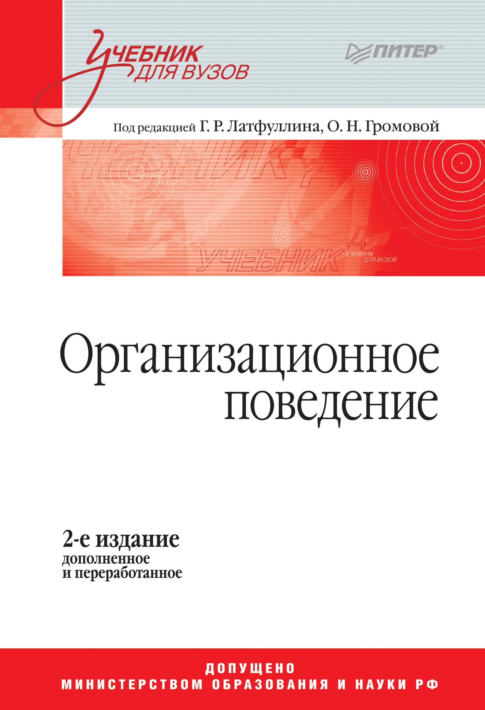 Коллектив авторов Организационное поведение. Учебник для вузов