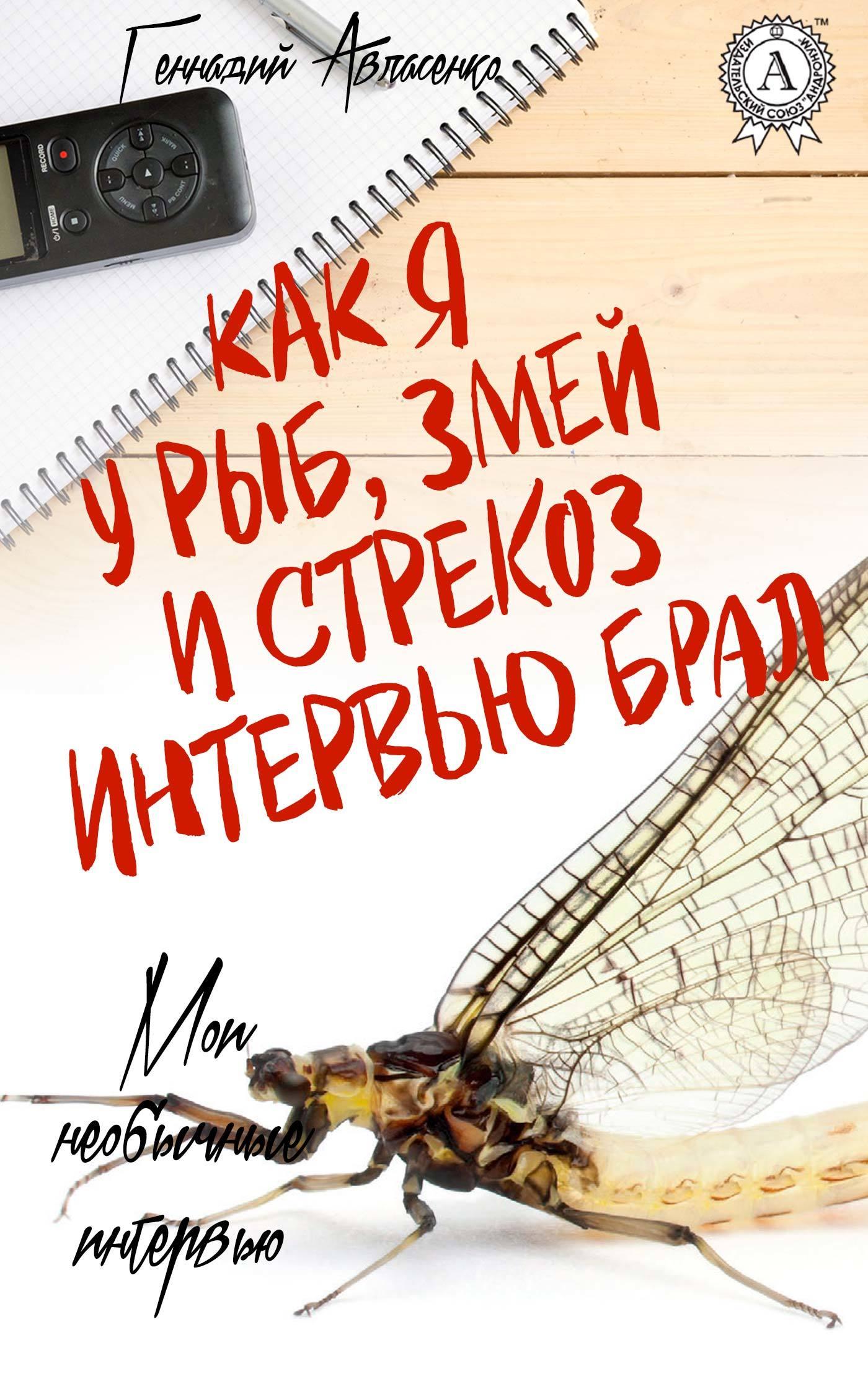 Фото - Геннадий Авласенко Как я у рыб, змей и стрекоз интервью брал геннадий авласенко птичьи разговоры