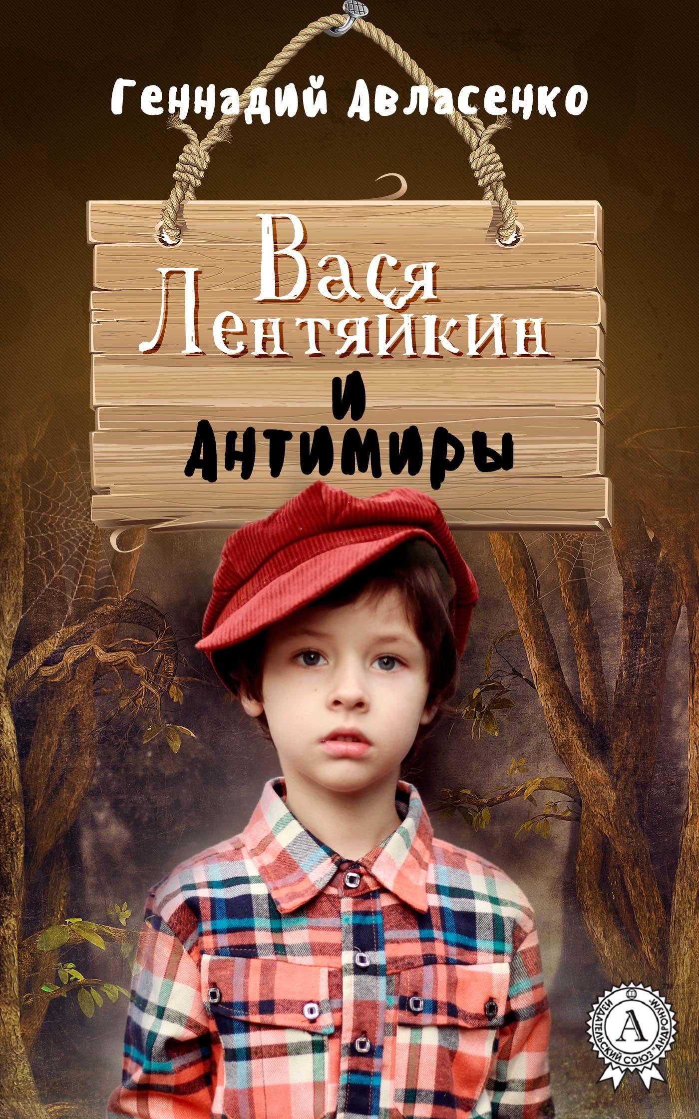 Геннадий Авласенко Вася Лентяйкин и Антимиры