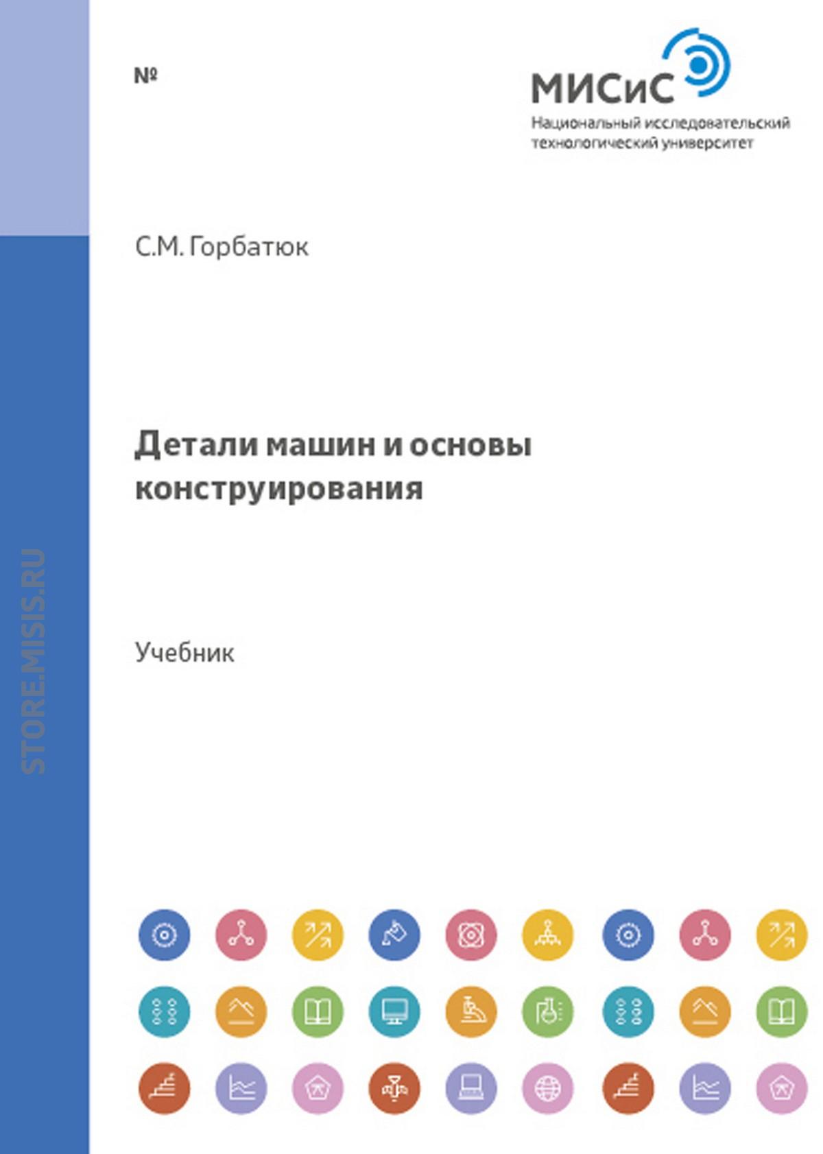 Анатолий Веремеевич Детали машин и основы конструирования п г гузенков детали машин