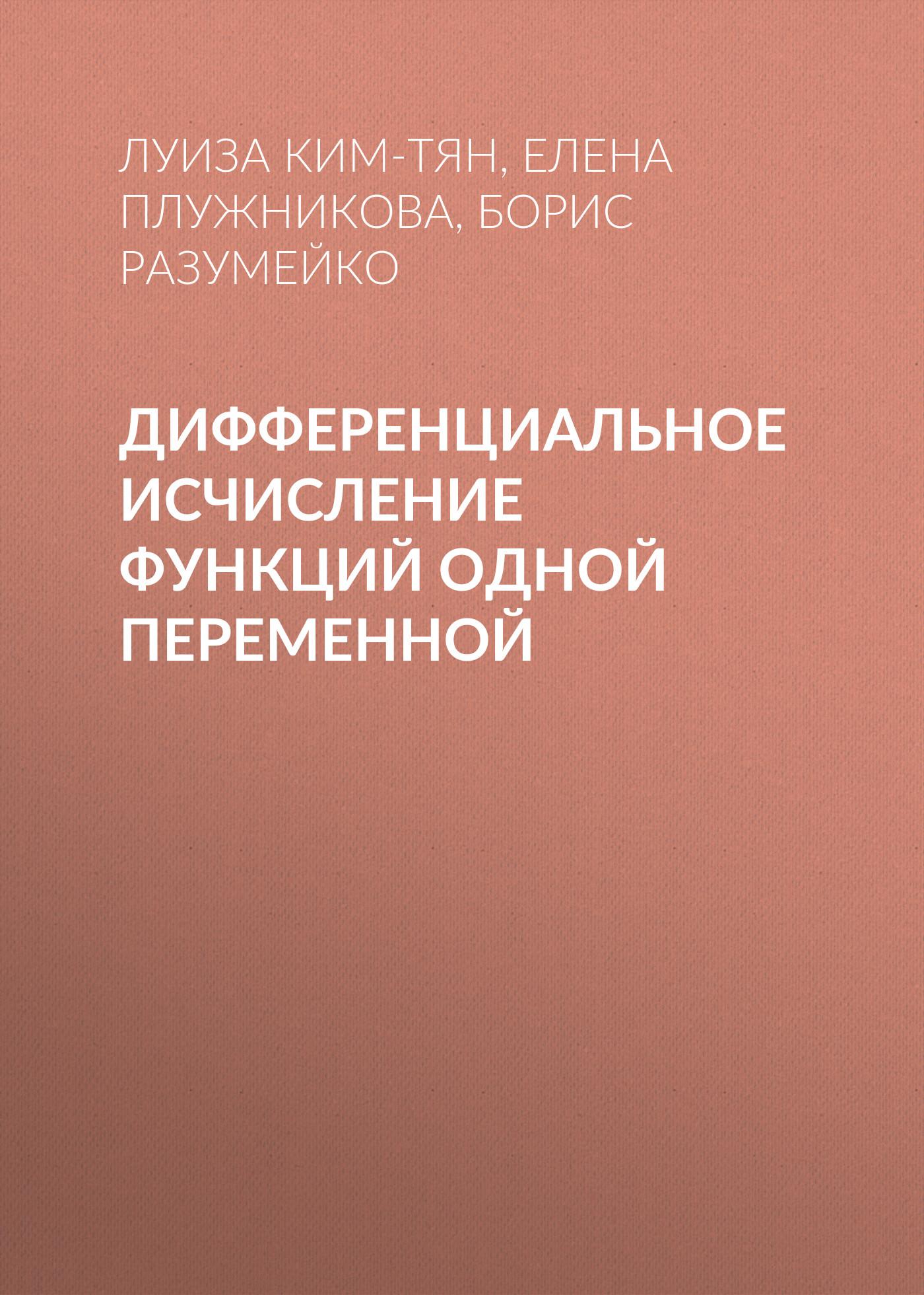 Е. Л. Плужникова Дифференциальное исчисление функций одной переменной сергей шерстов математика предел функции дифференциальное и интегральное исчисление функций одной переменной