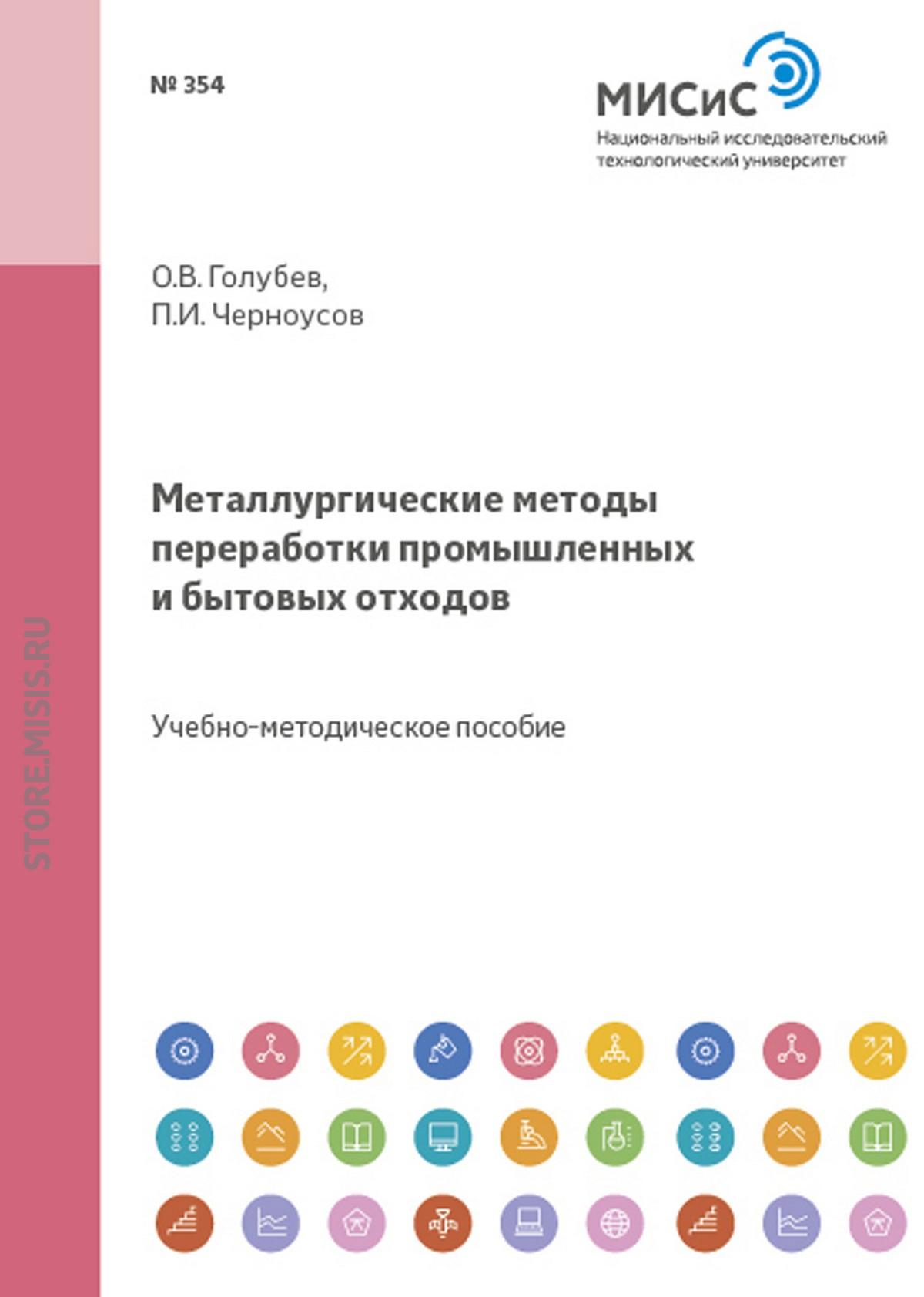 Павел Черноусов Металлургические методы переработки промышленных и бытовых отходов. Часть 2. Особые виды твердых бытовых отходов