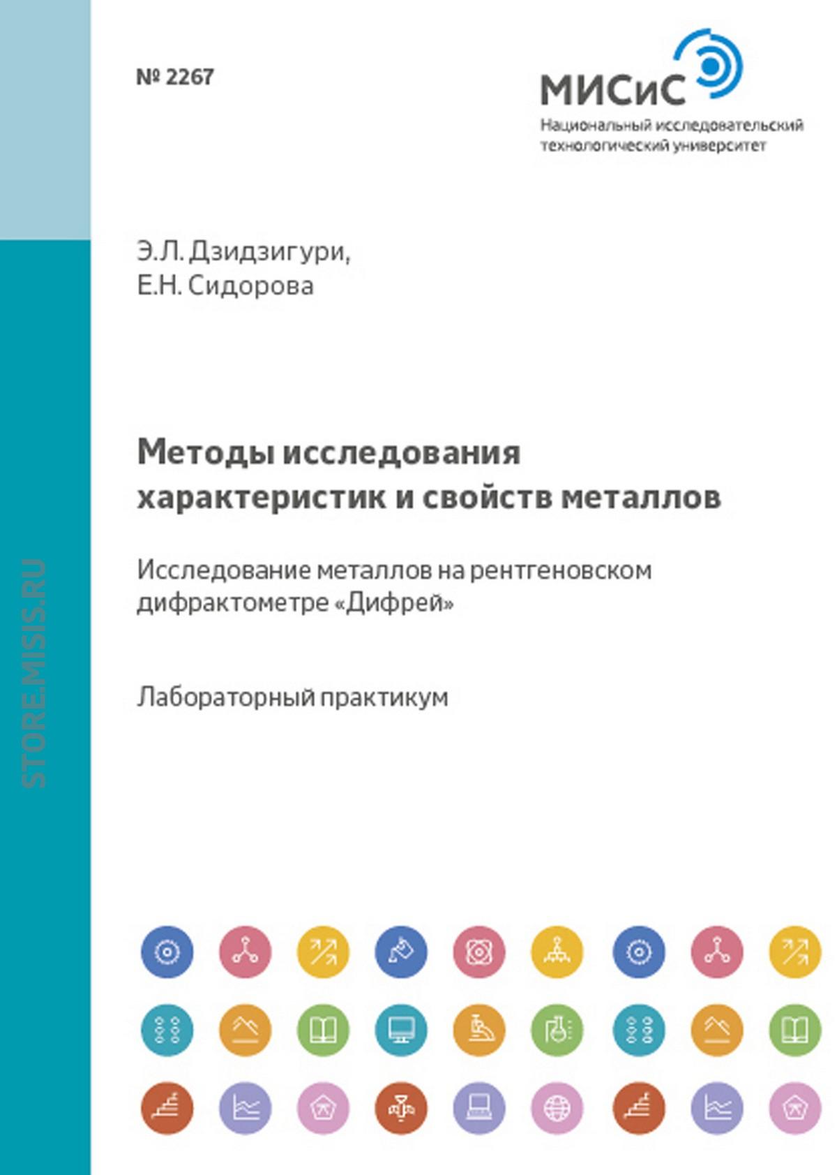 Э. Л. Дзидзигури Методы исследования характеристик и свойств металлов. Исследование металлов на рентгеновском дифрактометре «Дифрей»