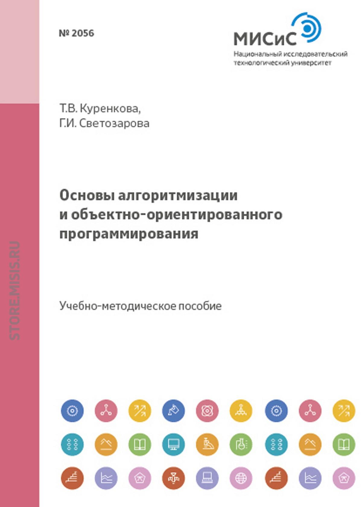 Татьяна Куренкова Основы алгоритмизации и объектно-ориентированного программирования роберт седжвик алгоритмы на c