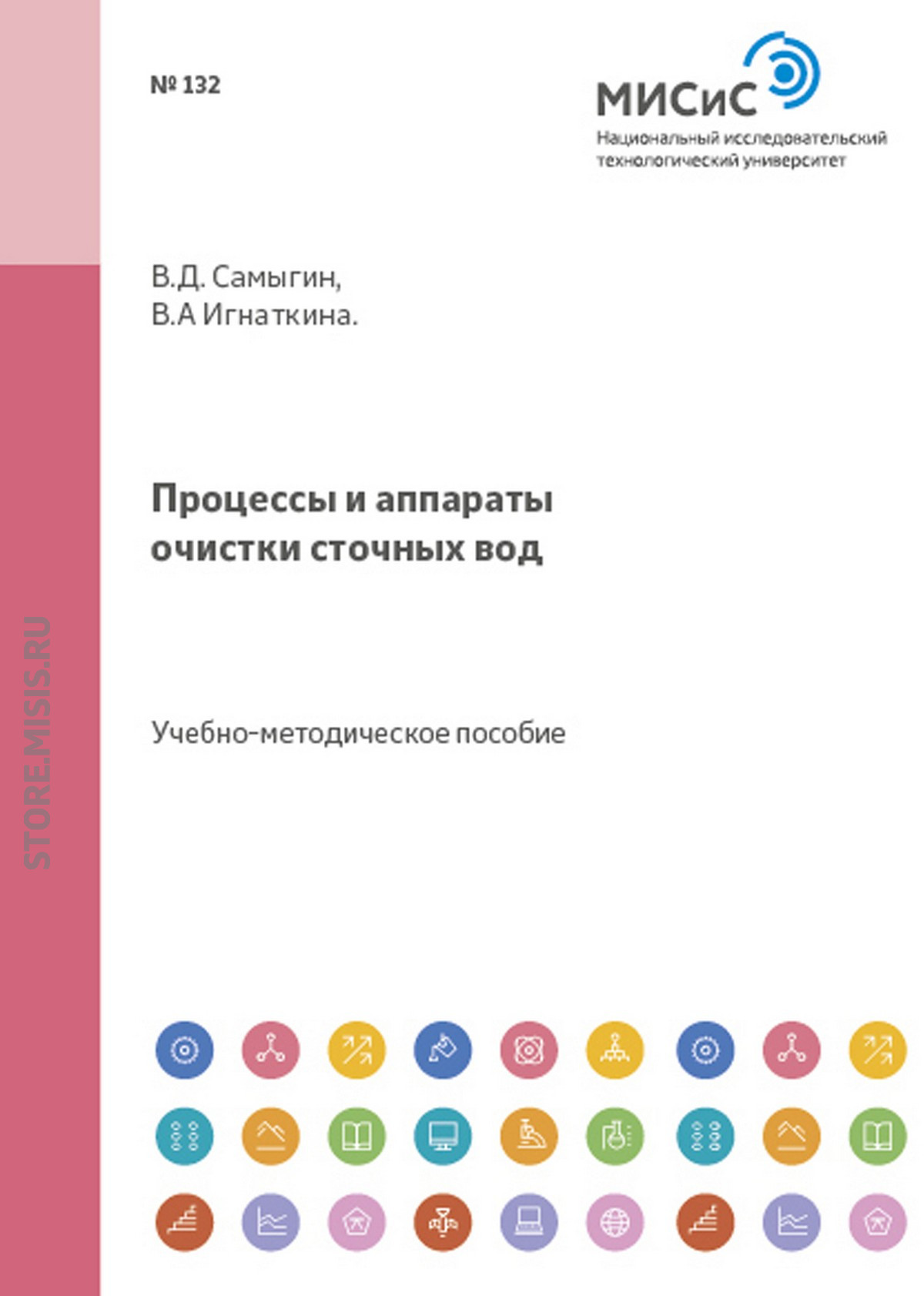 Владислава Игнаткина Процессы и аппараты очистки сточных вод настольная игра magellan крысары сточных вод mag05806