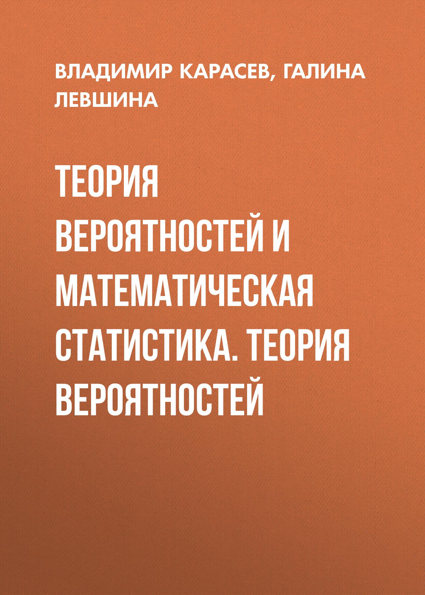 В. А. Карасев Теория вероятностей и математическая статистика. Теория вероятностей н с никитина высшая алгебра теория и решения типовых задач isbn 978 5 9228 1848 3