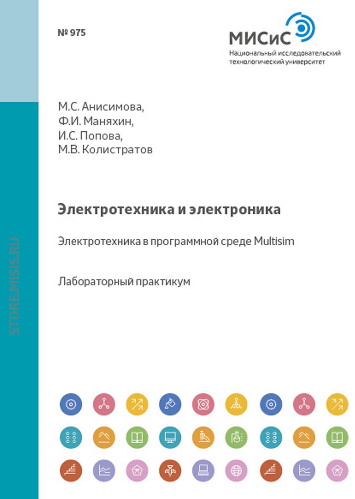 Федор Маняхин Электротехника и электроника. Электротехника в программной среде Multisim