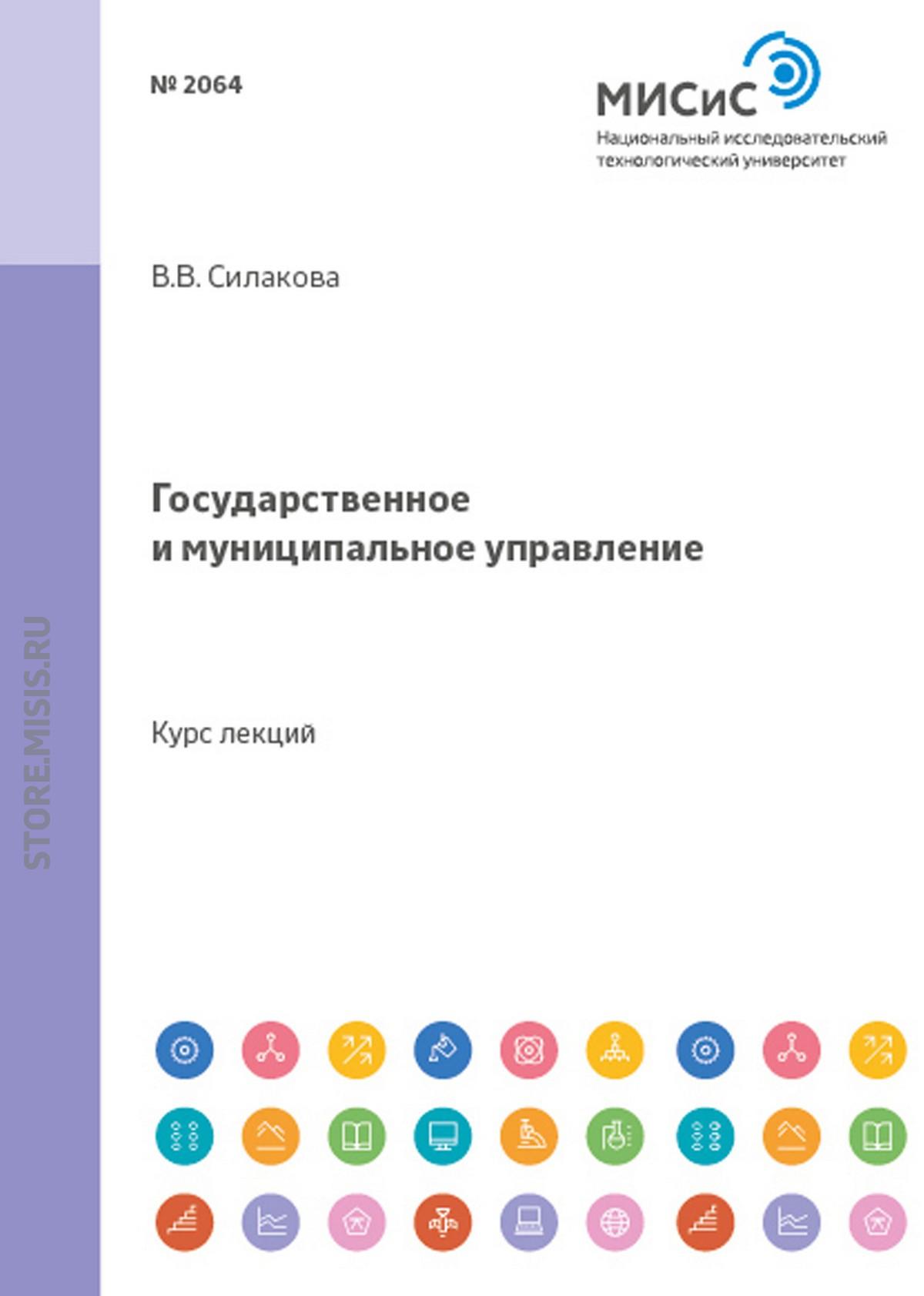 Вера Силакова Государственное и муниципальное управление коллектив авторов государственное и муниципальное управление