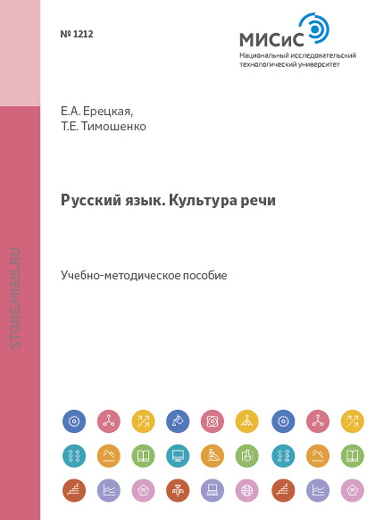 Т. Е. Тимошенко Русский язык. Культура речи