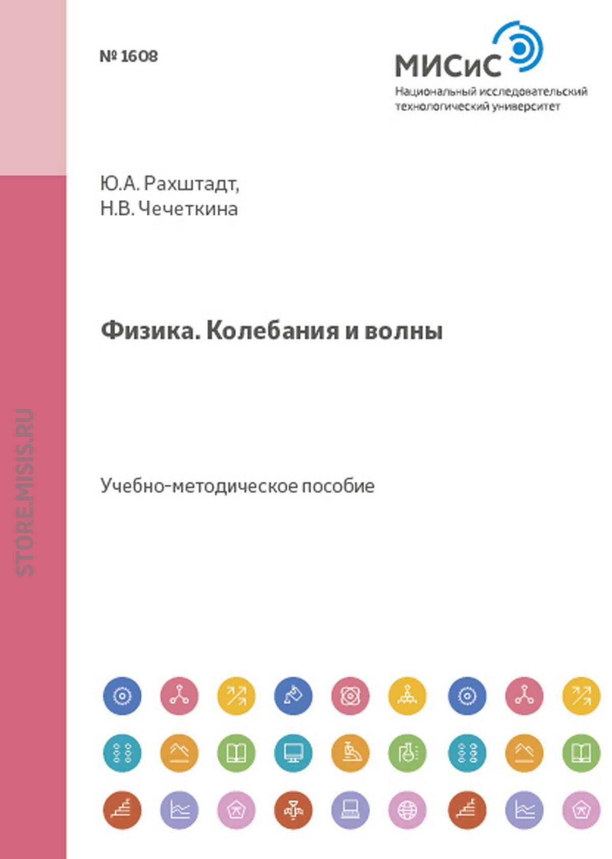 Юрий Рахштадт Физика. Колебания и волны