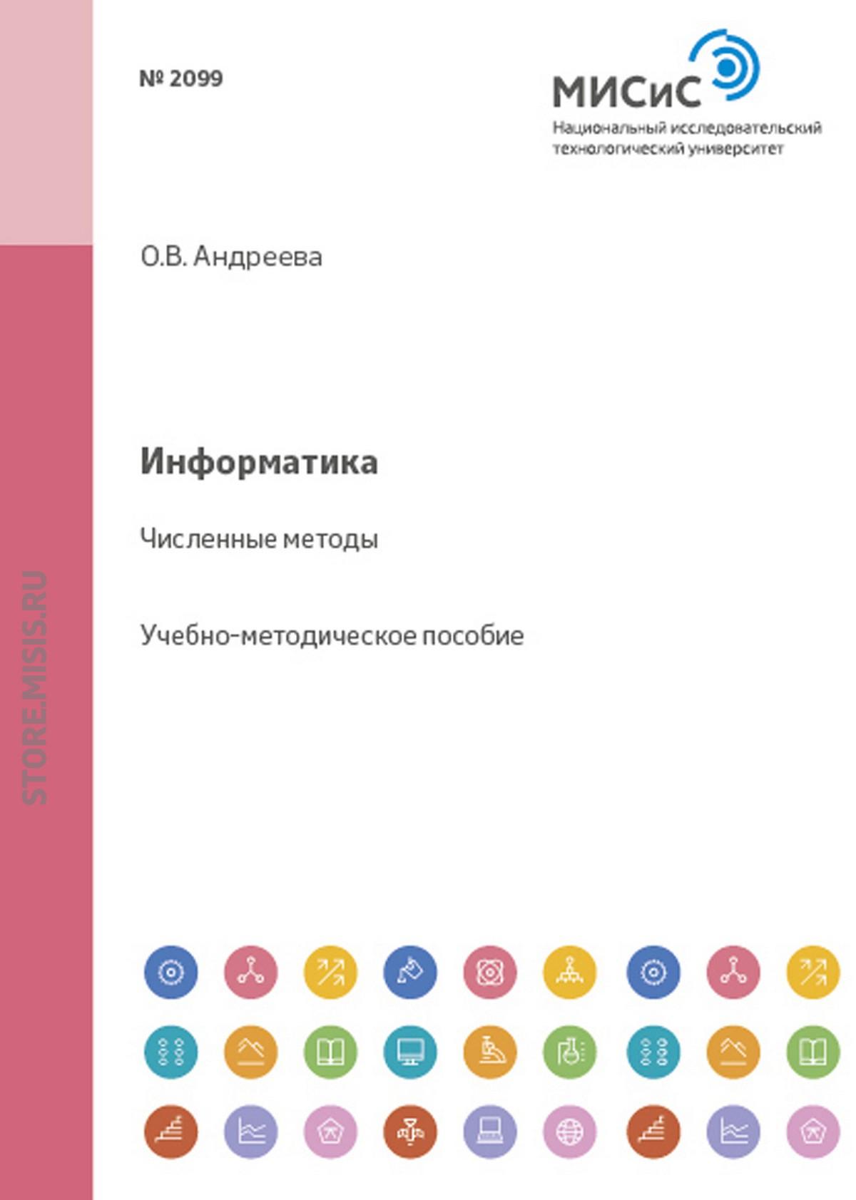 Ольга Андреева Информатика. Численные методы
