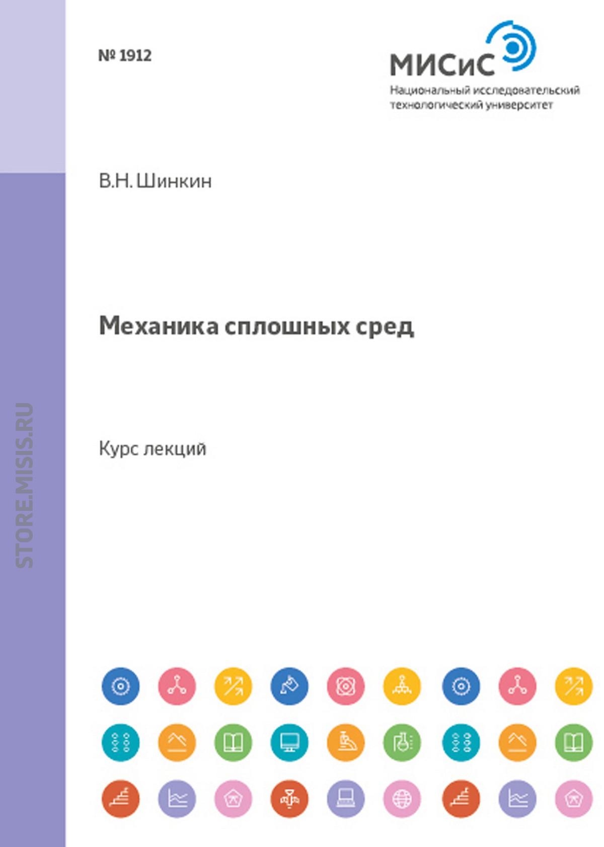 В. Н. Шинкин Механика сплошных сред