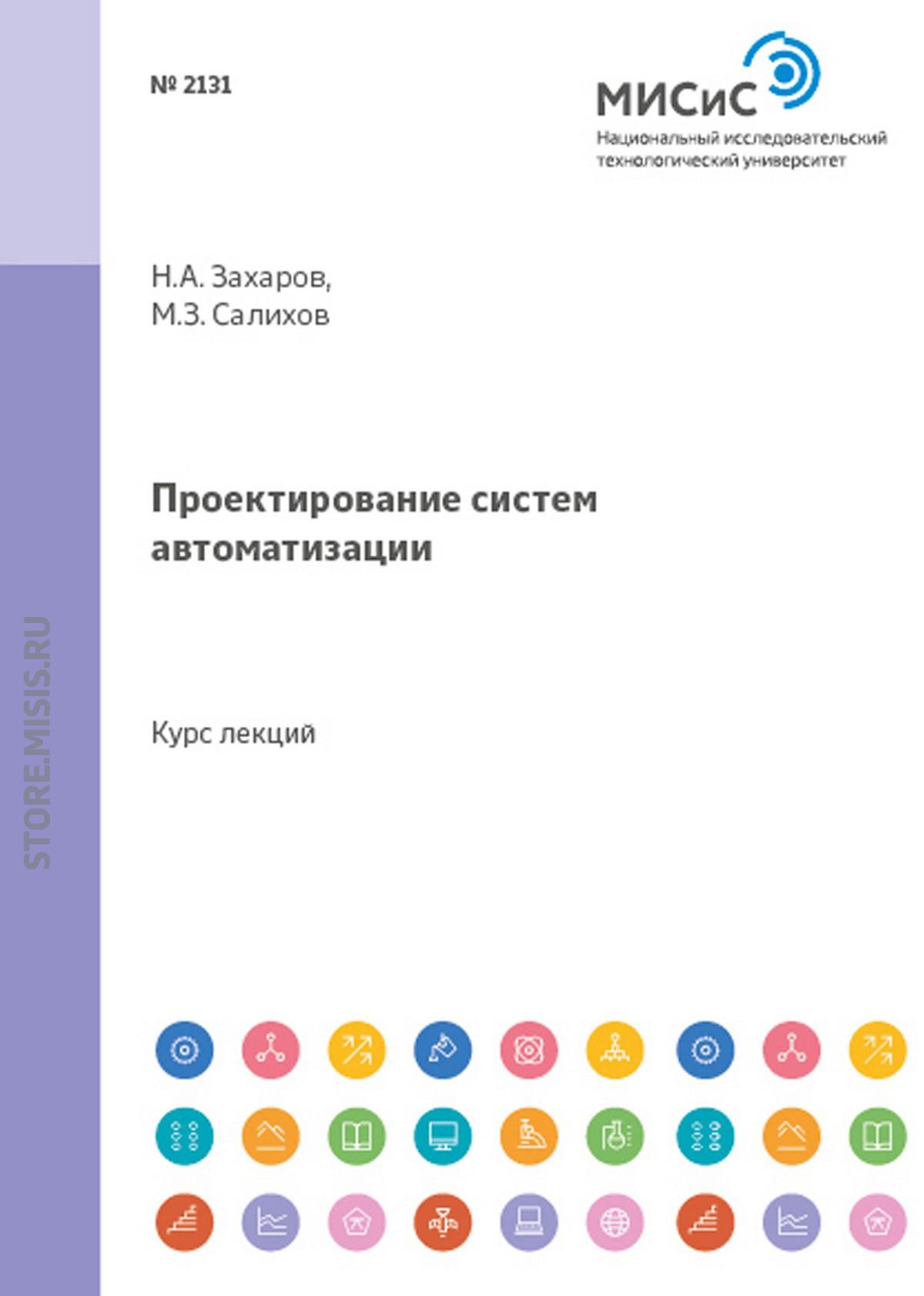 Николай Захаров Проектирование систем автоматизации
