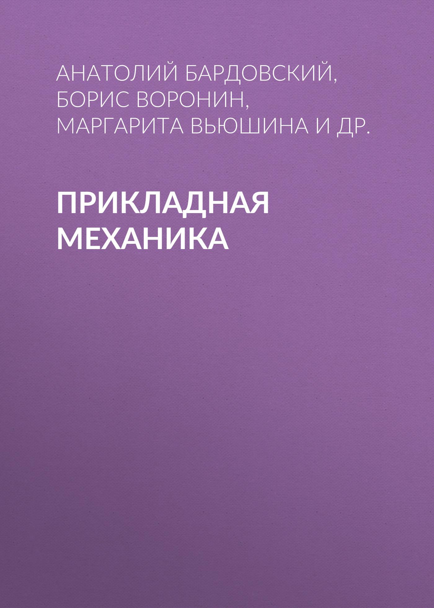 Маргарита Вьюшина Прикладная механика