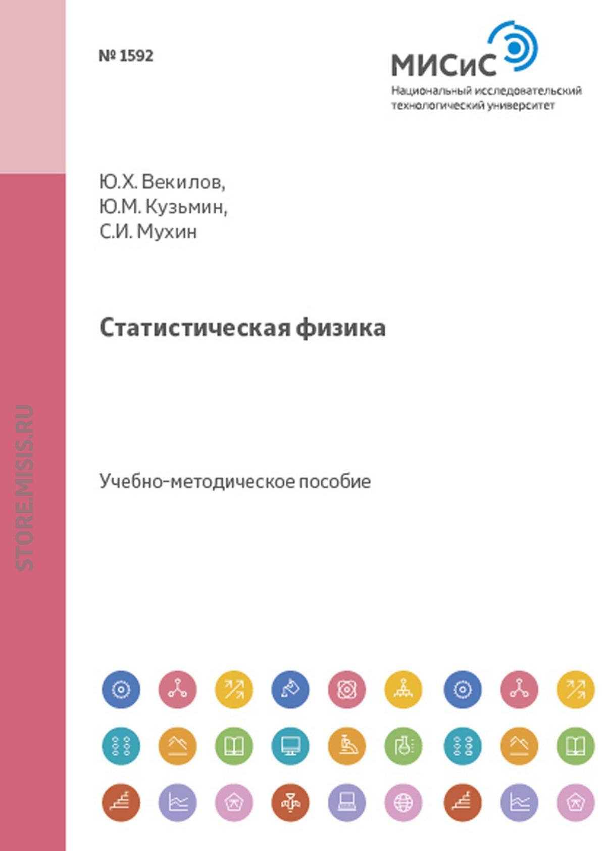 Юрий Векилов Статистическая физика цена