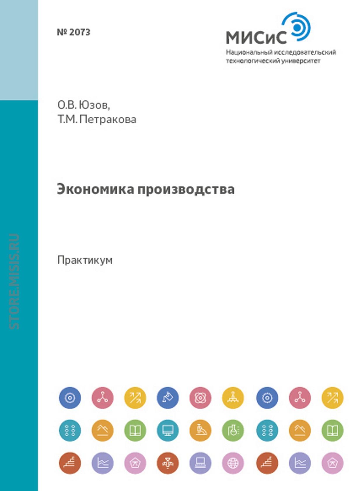 Олег Юзов Экономика производства. Практикум