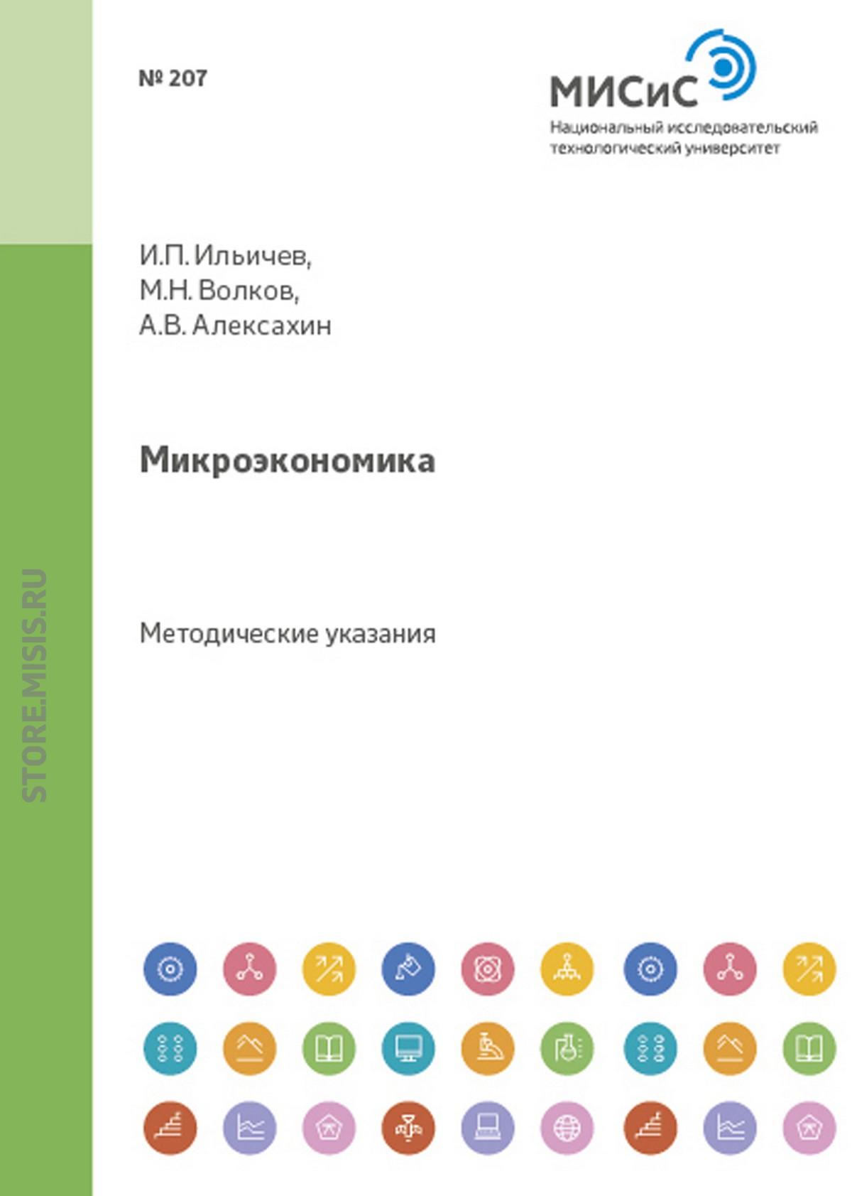 Е. И. Таюрская Микроэкономика цена 2017