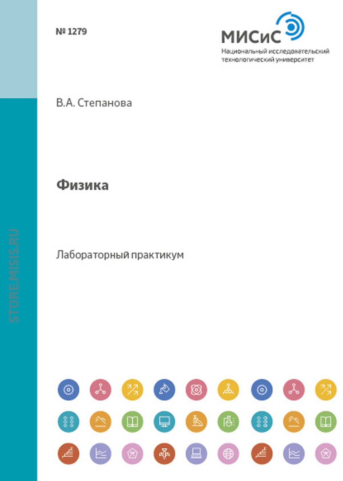 Валентина Степанова Физика физика волновая оптика комплект компьютерных моделей