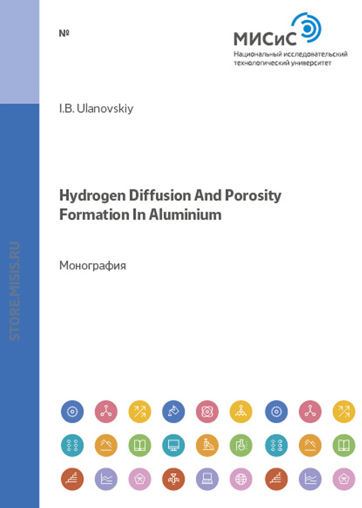 Ulanovskiy I. B. Hydrogen Diffusion and Porosity Formation In Aluminium umbra диспенсер для жидкого мыла umbra step 385 мл черный xhalt 1k