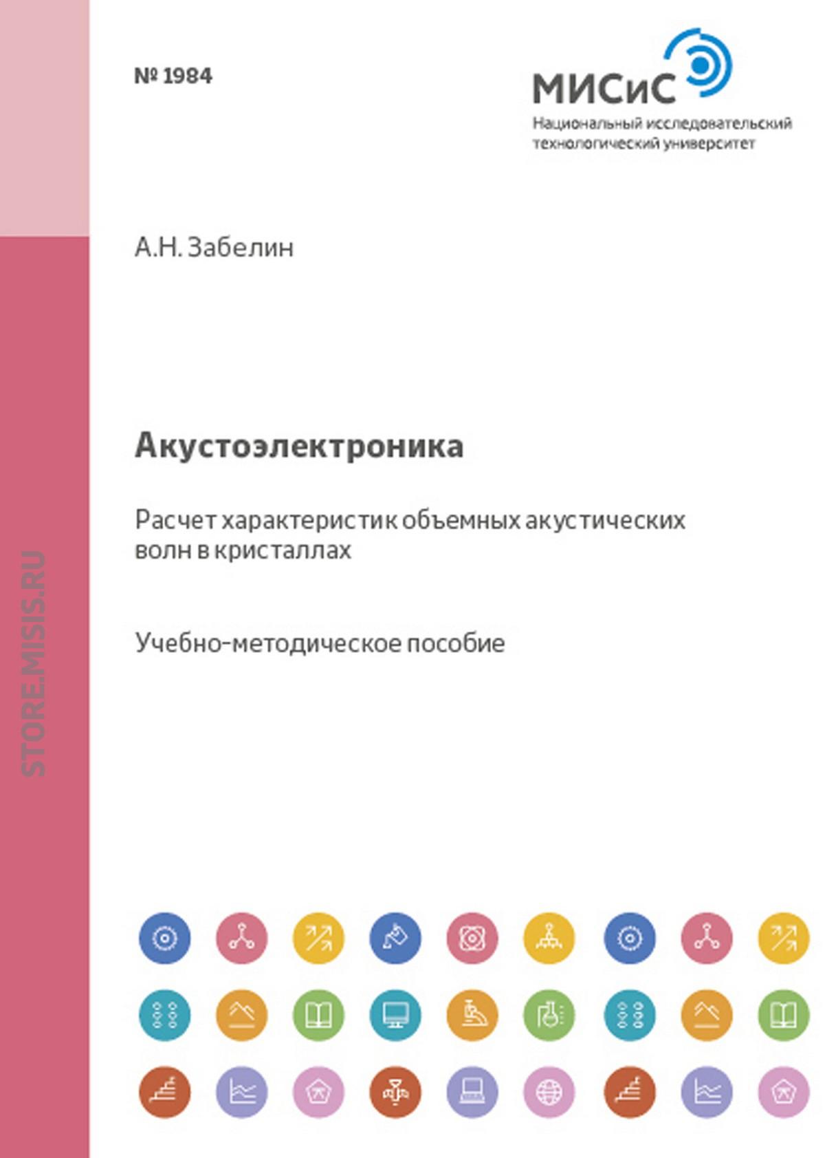 Алексей Забелин Акустоэлектроника. Расчет характеристик объемных акустических волн в кристаллах