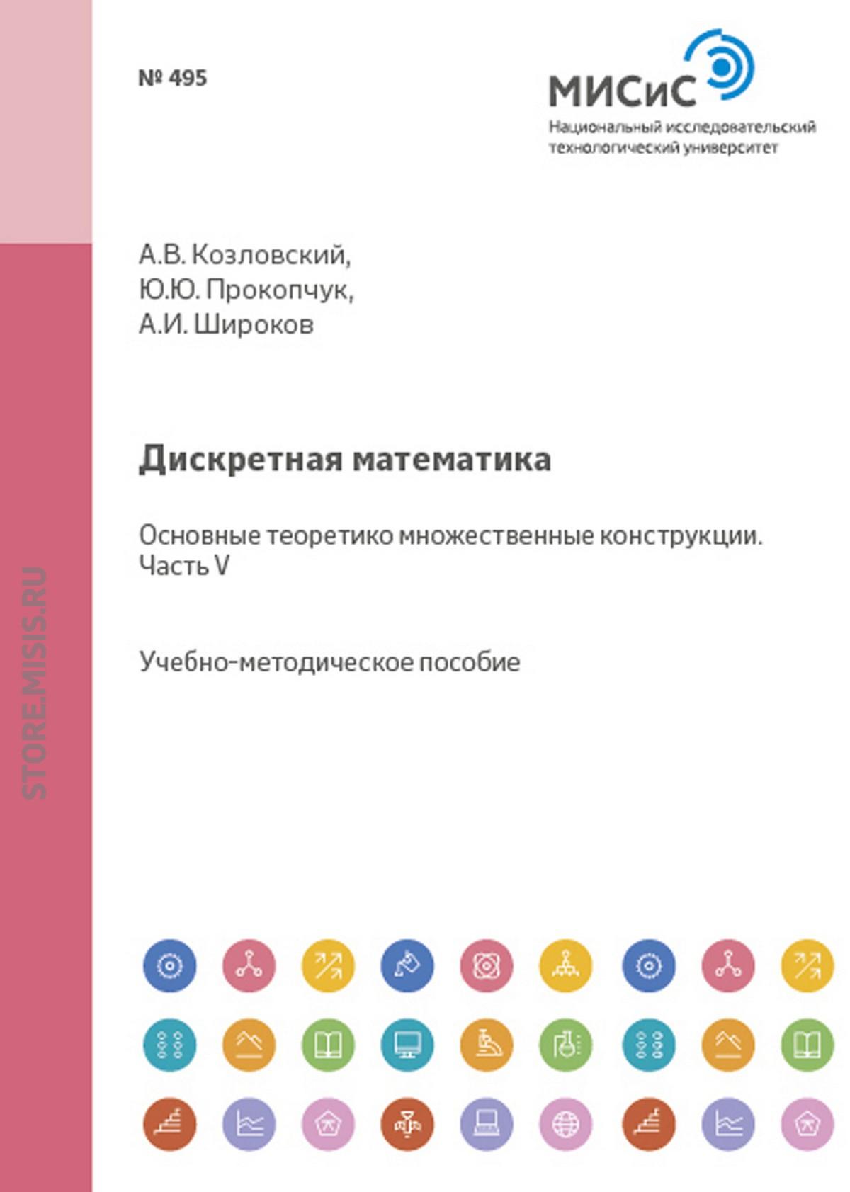 А. И. Широков Дискретная математика. Основные теоретико-множественные конструкции. Часть V