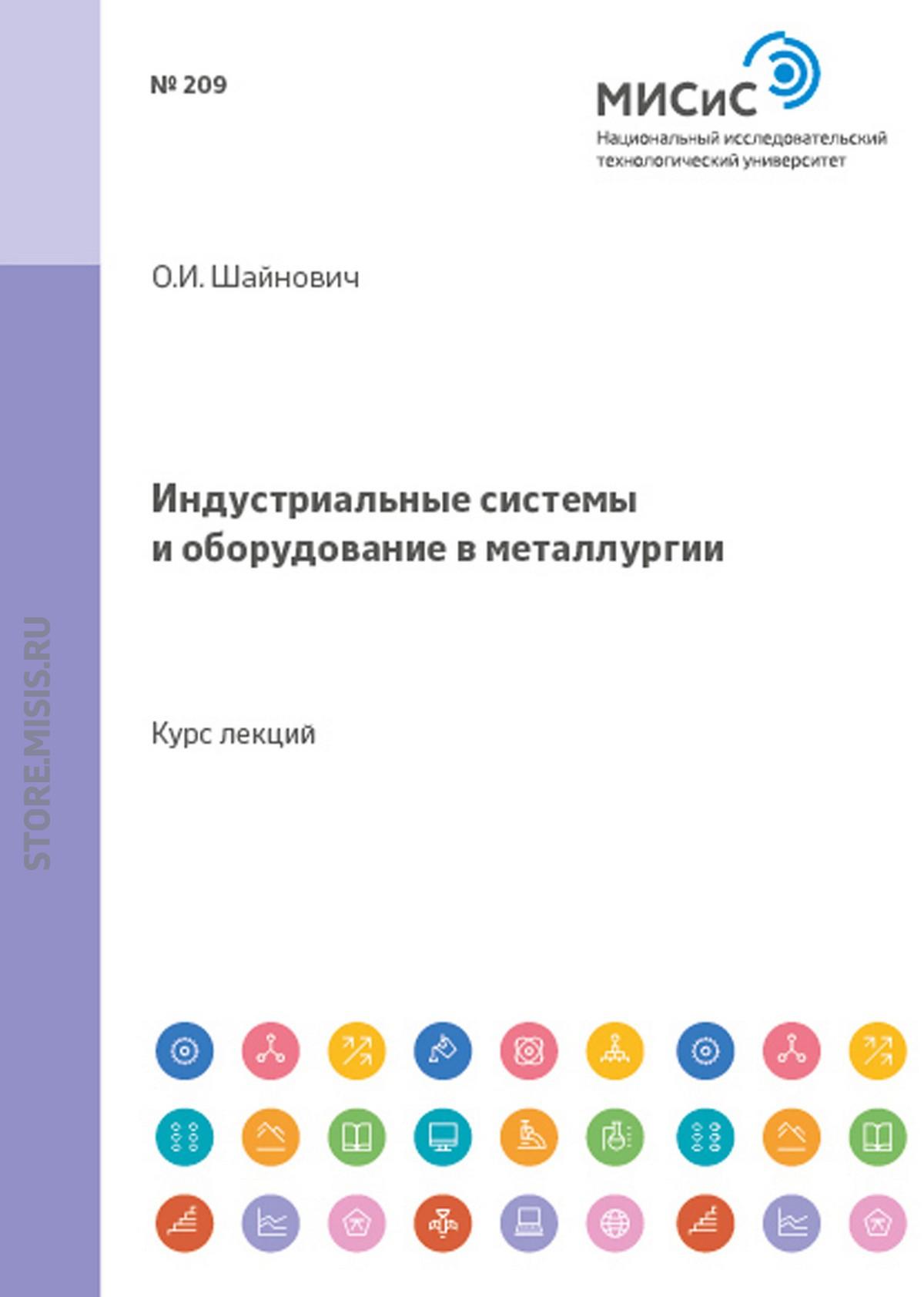 Олег Шайнович / Индустриальные системы и оборудование в металлургии